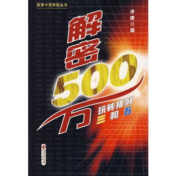 解密500万:玩转排列三和五