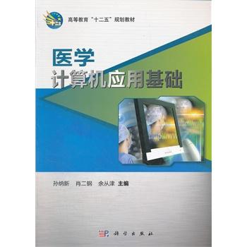 医学计算机应用基础 孙纳新,肖二钢,余从津 9787030314307