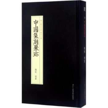 中国篆刻聚珍第二辑名家印:第十三卷 钱松胡震