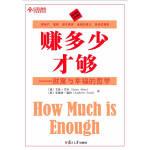 赚多少才够:财富与幸福的哲学(中欧经管系列)