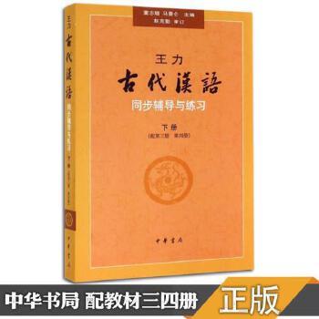 中国古代文学 王力古代汉语同步辅导与练习下册 配第三册第四册 文学教材辅导书 中华书局可搭古代汉语词典商务出版社