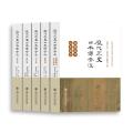 历代正史日本传考注