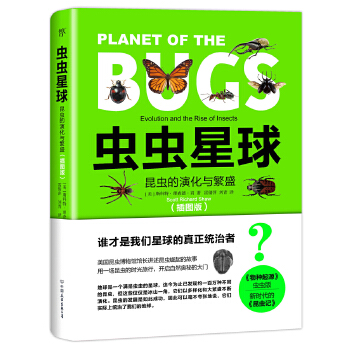 虫虫星球:昆虫的演化与繁盛(插图版,《物种起源》虫虫版、新时代的《昆虫记》)