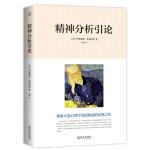 精神分析引论(探索人类心理学发展轨迹的经典之作,改变人类思维方式的著作,曾被译成17国文字)