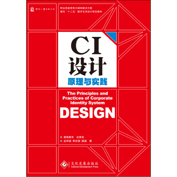 CI设计原理与实践