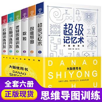 大脑使用书6册 超级记忆术思维导图数独逻辑思维训练左右脑训练最强大脑开发记忆力方法思维游戏畅销书