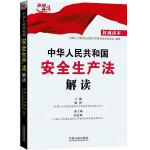中华人民共和国安全生产法解读(根据最新修订《安全生产法》编著,全国人大常委会法制工作委员会权威解读,包含条文主旨、立法背景、条文解读、修改前后对照,内容全面详尽、解读通俗实用。)
