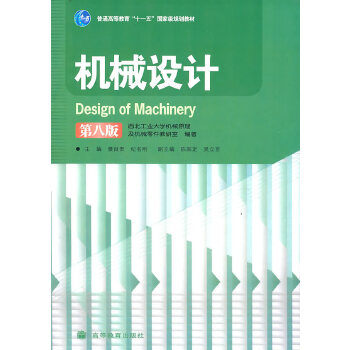 《机械设计(第八版)》(濮良贵.)【简介