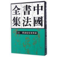 中国书法全集:24孙过庭 张旭 怀素