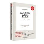 WOOP思维心理学(诺贝尔经济学奖得主鼎力推荐的思维方式)