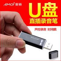 夏新A29 微型 录音笔 专业 高清远距降噪隐形会议迷你U盘MP3