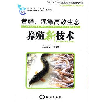黄鳝、泥鳅高效生态养殖新技术