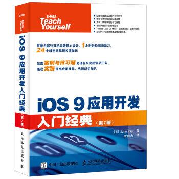 iOS 9应用开发入门经典