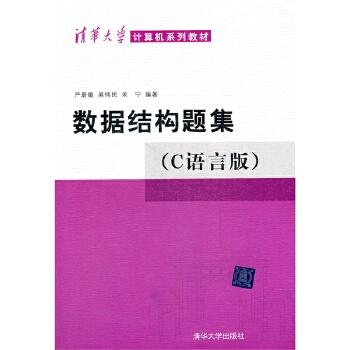 《数据结构题集-c语言版7302033145(严蔚敏)》严蔚敏