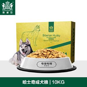 耐威克 哈士奇狗粮 成犬专用粮10KG