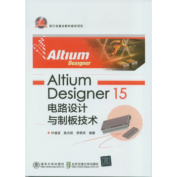 Altium Designer 15电路设计与制板技术
