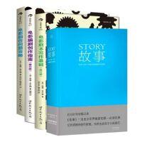 电影剧本写作基础 电影剧作问题攻略 电影编剧创作指南 故事:材质、结构、风格【套装共4册】