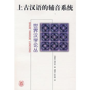 上古汉语的辅音系统