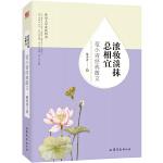 浓妆淡抹总相宜:范小青经典散文
