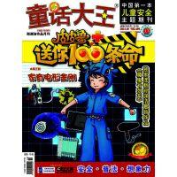 童话大王2014年第四季度合辑(全套3册)