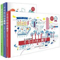 未来建筑家(全三册,给儿童的建筑百科全书 )