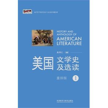 美国文学史及选读1第一册