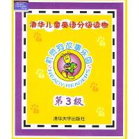 清华儿童英语分级读物――机灵狗故事乐园(第3级)(配两张CD+家长手册)