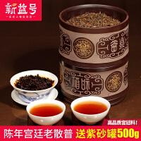 新益号 普洱茶散茶 宫廷普洱茶熟茶散茶叶500g 陈年 普洱散茶