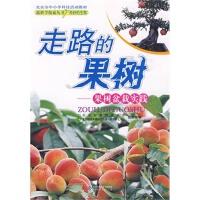 新科学探索丛书 走路的果树――果树盆栽实践 张旺林 9787303103683