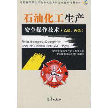 石油化工生产安全操作技术(乙烯、丙烯)