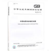 GB 18306-2015 中国地震动参数区划图