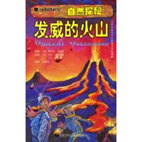 可怕的科学・自然探秘:发威的火山