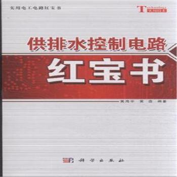 供排水控制电路红宝书-实用电工电路红宝书( 货号:703039800)