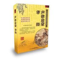 正版 国学 中国文化经典诵读丛书之《声律启蒙 、孝经》2cd 书