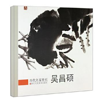 吴昌硕/历代名家册页