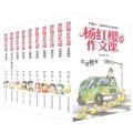 杨红樱的作文课 非常校园系列(套装 共10册)