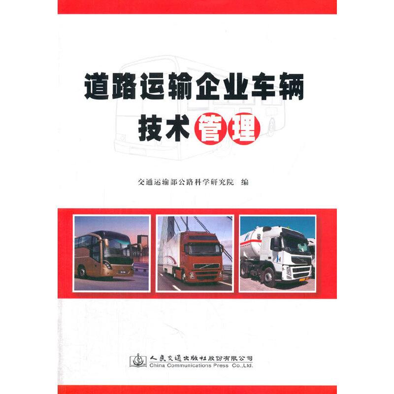《道路运输企业车辆技术管理》(交通运输部公路