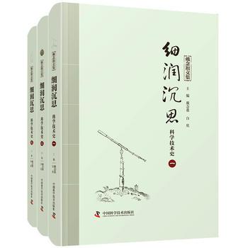戴念祖文集 细润沉思 科学技术史