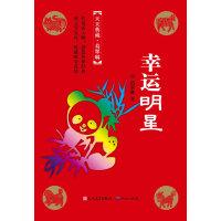幸运明星(冰心奖主创者;《山林童话》荣获2011年冰心儿童图书奖;她的《野葡萄》陪伴着一代代人长大,誉满世界。)