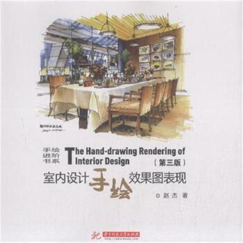 《室内设计手绘效果图表现-(第三版)》赵杰