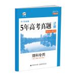 理科专用(语文+理数+英语+理综) 53金卷 5年高考真题详解2012-2016 2017版一线名卷