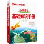 2016 小学语文 基础知识手册