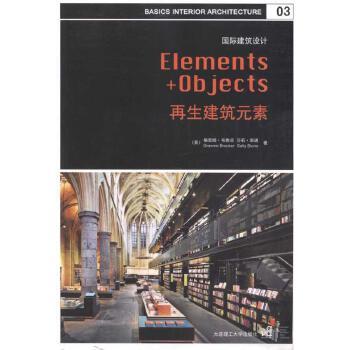 再生建筑元素(国际建筑设计)