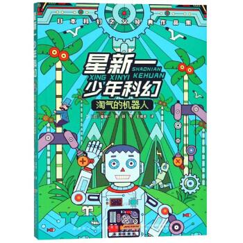 淘气的机器人/星新一少年科幻 安徽少年儿童出版社