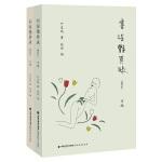 书淫艳异录(增补本,布面精装全二册,当当独家销售)