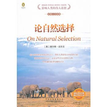 论自然选择(英汉对照)/企鹅人文经典