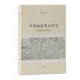 中国佛教仪式研究:以斋供仪式为中心