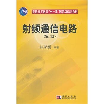 【rt7】射频通信电路(第二版) 陈邦媛著 科学出版社 9787030172853