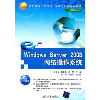 Windows Server 2008网络操作系统