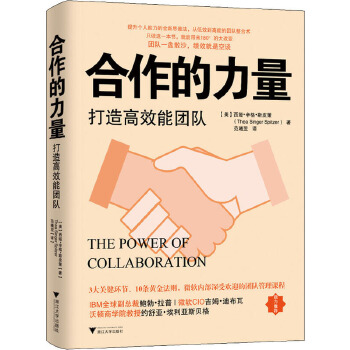 合作的力量:打造高效能团队